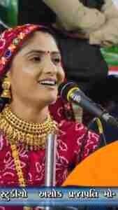 Geeta Rabari Phone Number